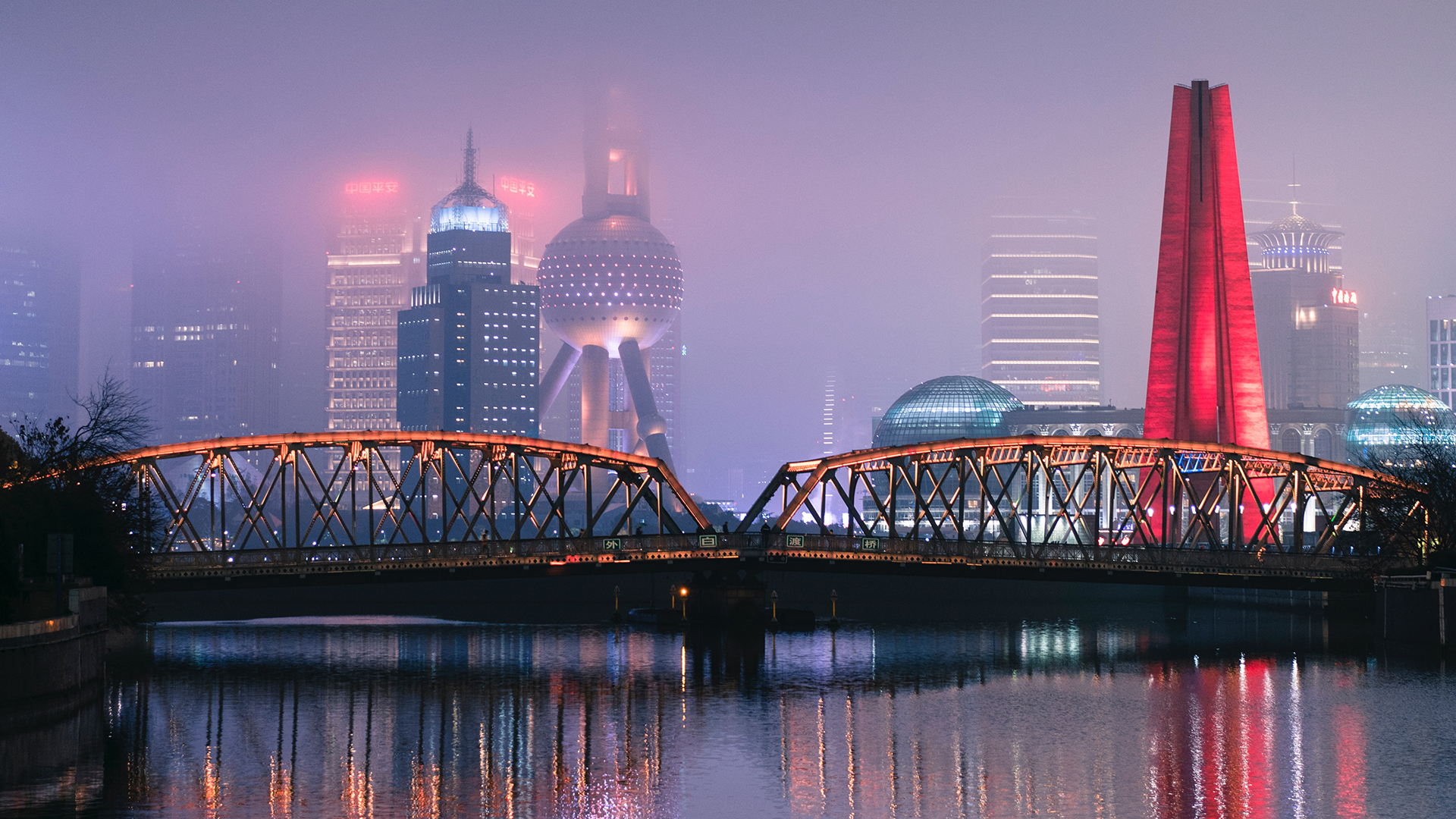 General 1920x1080 bridge mist lights Shanghai cityscape China water reflection architecture night building city